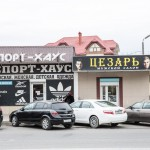 Intellectual property rights are not well respected in Dagestan, where you can find stores named after Russian and global chains.